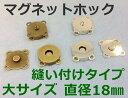 ●●マグネットホック 縫い付けタイプ 直径(外径)18mm 10個入り アンティークゴール
