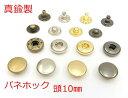 ●◎バネホック 頭直径10mm 20個(組)入り 真鍮製 全4色 良い品質
