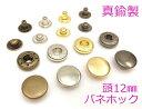 ● バネホック 頭直径12.5mm 20個(組)入り 真鍮製 バネボタン 良い品質