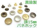 1285● バネホック 頭直径15mm 20個(組)入り 真鍮製 バネボタン 全4色 良い品質
