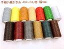 ■  手縫い ロウビキ糸 40m/巻 幅1mm 蠟引き糸 レザークラフト