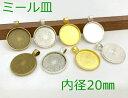 ミール皿 内径20mm D 5個入り アンティークゴールド (真鍮古美) 銀古美 ゴールド ホワイトシルバー セッティング 横カン シンプル