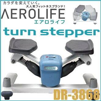 "Modern Royal Aero life turn stepper DR-3868 ""twist & stepper»""4523059200314"""