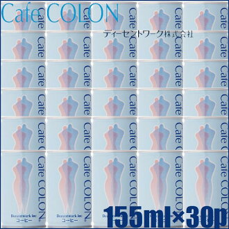 Decent Work Cafe Colon 155ml×30p≪Intestines Cleaning Liquid≫『4562123081015』