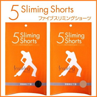 Zyva Studio 5 Sliming Shorts 2p≪Correcting Underwear≫