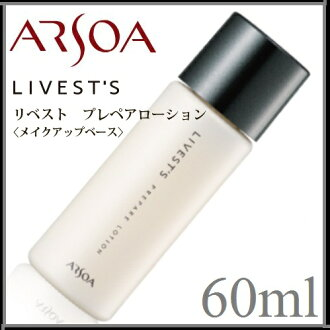 Arsoa Livest's Prepare Lotion 60ml≪Makeup Base≫『4580366698616』
