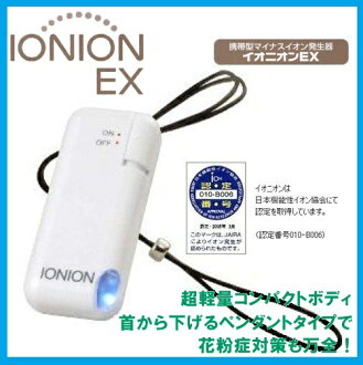 "Trust Lec Sui onion EX portable anion generator ""4582352481035"""