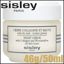 "[home delivery shipment] [free shipping] 46 g of sisley night cream ≪ 50 ml, night cream ≫"" 3473311228000 [fs2gm]"