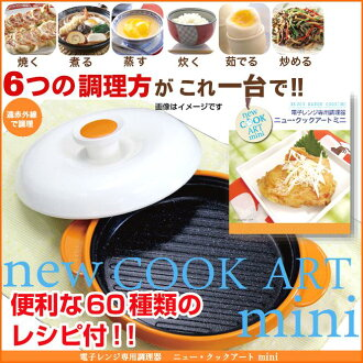 ") (P10) (tongs with 〓 bayworld new クックアート mini-cute «microwave-only cooking equipment» ""4534623184312"""