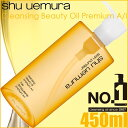 [home delivery shipment] 450 ml of shu uemura cleansing beauty oil premium A/I  medical use cleansing oil &quot; 4935421352659 [fs2gm]