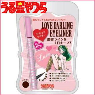 "Uru Creer and wig ラブダーリン eyeliner Brown 0.55 ml «eyeliner» ""4543112708922"""