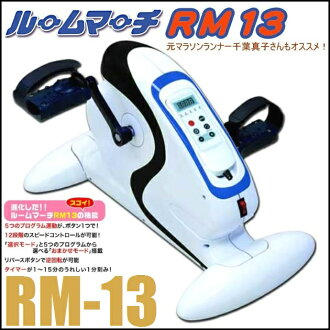 "Motorized cycle ルームマーチプロ RM-10 «electric cycle exercise equipment» PRO ""4580216800046"""