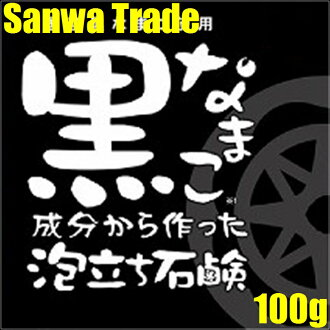 Sanwa Trade Black Sea Cucumber Bubble Soap 100g≪Soap≫『4543268059008』