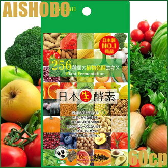 Aishodo Nihon Fresh Enzyme 256 60cp/30days≪Plant Fermentation Extract Component Processed Food≫『4560438571894』