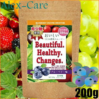 Alexcare Delicious Mineral Enzyme Smoothie Containing Rare Sugar Blueberry Taste 200g≪Wild Grass Fermentation Extract Component Food≫『4562182160072』