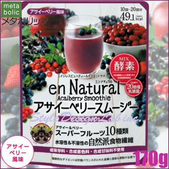 Metabolic En Natural Acaiberry Smoothie 170g≪Dietary Fiber and Fruit Juice Food Containing≫『4933094031406』