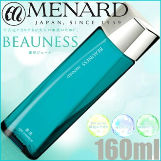 Menard Medicated Beauness Alpha Kit 160ml+30ml≪Lotion≫『0000000331425』