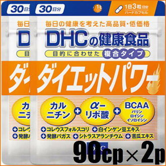 DHC Diet Power 180cp/60days (90cp×2packs)≪Non-Coleus Forskohlii Food≫『4511413607862』