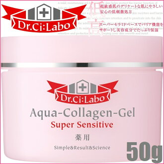 "Dr.CI: Labo medicated Aqua supersensitive 50 g [sensitive skin moisture gel» < DR-ACGSS > and < DR-ACG > ""4524734121382"""