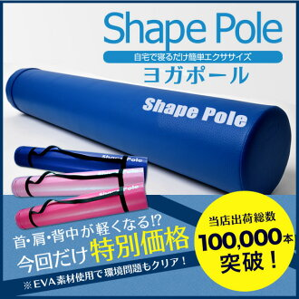 Pleb Shape Pole / Yoga Pole PB-FN01≪Exercise Apparatus≫