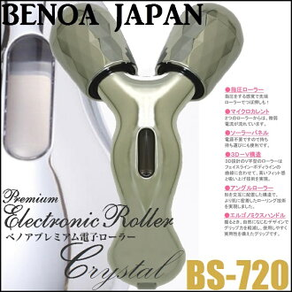Benoa Japan Premium Electric Roller Crystal BS-720≪Facial Care Equipment≫『4582410080538』