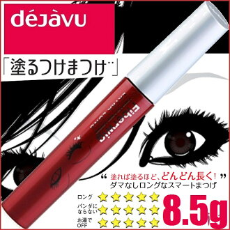 "Imulsion déjà vu fiberwig extra long pure black 8.5 g «mascara» «paint eyelashes» ""4903335120206"""