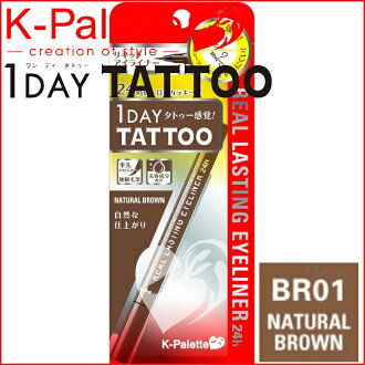 "Cuore k-palette real lasting eye liner 24 h 01 natural Brown «eyeliner» ""4948130727113"""