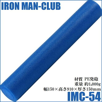 Kawase Iron Man Club Pilates Pole IMC-54≪Exercise Apparatus≫『4955985022430』
