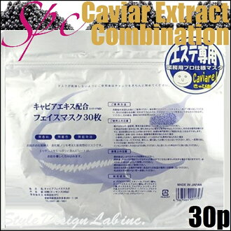 SPC Caviar Face Mask 30sheets≪Facial Mask≫『4967989001793』