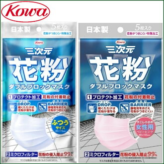 Kowa Three-dimensional Pollen Double BlockMask ×5p≪Anti-Pollen/Virus Mask≫