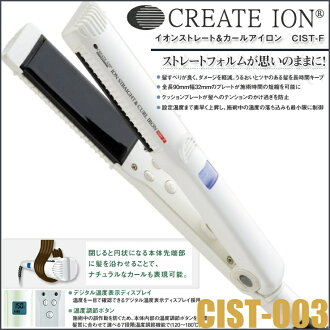 Create Ion Ion Straight & Curl Iron CIST-F CIST‐003≪Straight & Curl Iron≫『4988338220573』