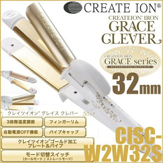 Create Ion Grace Clever 32mm CISC-W2W32S≪Straight & Curl Iron≫『4988338221464』