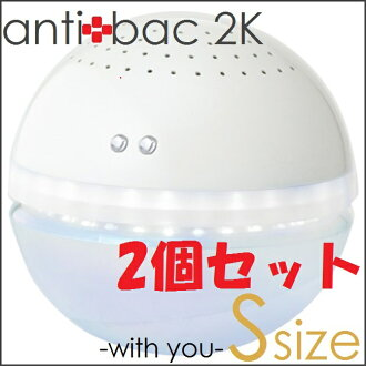 Anti-bac2K Magic Ball S White QS-1DS×2≪Air Cleaner≫『8887555205621』