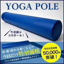 "[home delivery shipment] ≫"" 4582281630177 by yoga pole ≪ review entry at this price"