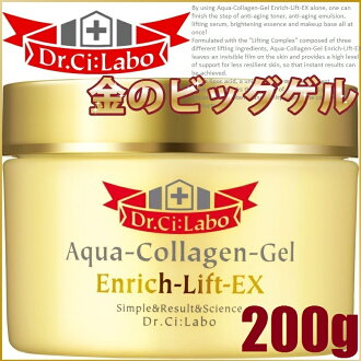 "★It is more advantageous than 200 g of BIG size ★ Dr.Ci:Labo aqua collagen gel enrich lift EX ≪ ACG enrich lift EX ≫ 120 g! ""4524734122617"""
