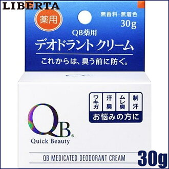 Liberta QB Medicated Deodorant Cream 30g≪Deodorization Cream≫『4533213001220』