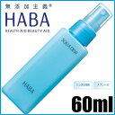 "[outlet] [possible shipment out of the fixed form] 60 ml of HABA harbors hoe dew ≪ milk lotion スクワデュー ≫"" 4534551101702 [fs2gm]"