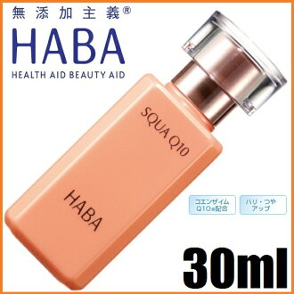 "X HABA Harbour squirt Q10 30 ml [makeup oil-スクワキューテン» ""4534551101801"""