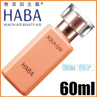 "60 ml of HABA harbors hoe Q10 ≪ makeup oil スクワキューテン ≫"" 4534551101900"