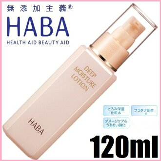 "HABA Harbour deep moisture lotion 120 ml [thick lotion, deep moisture lotion» ""4534551108107"""