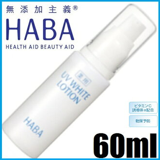 "HABA Harbour medicated UV white lotion 60 ml [UV white lotion, medicated whitening essence» ""4534551132003"""