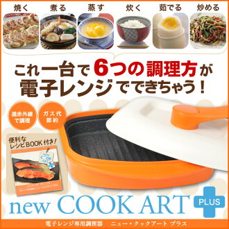 Re-com Hokkaido New Cook Art Plus≪Cook Ware Designed For The Microwave Oven≫『4534623184213』