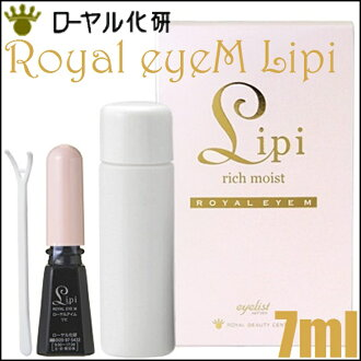 "Royal by Ken ローヤルアイムリピ 7 ml [duplex formation cosmetics» Royal aim ripe and EX-Extras's sister product ""4580164050128"""