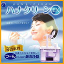 "[home delivery shipment] Tokyo rhinology research institute Hana clean EX ≪ hand operation nasal douching device ≫"" 4975416820053"