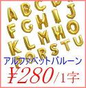 アルファベットバルーン35cmサイズ《メール便対応商品》