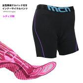 【レターパック360円OK】mcn女性専用ゲルパッド付きインナーサイクルパンツ(ES〜2XL)サイクリングパンツ・自転車サイクルウェア・サイクリングウェア 10P01Oct16