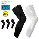 【メール便200円OK】mcnDRY-FITレッグカバー(3Dタイプ)左右セット 自転車ウェア・サイクルウェア・サイクリングウェア