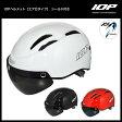 【送料無料】IOPヘルメット[エアロタイプ] シールド付き 自転車用ヘルメット(大人用、ロード、マウンテン)