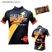 送料無料「ブラックサンダー」サイクルジャージ(自転車用ウェア)半袖 【M〜2XLサイズは予約受付】