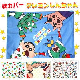 【クレヨンしんちゃん】 枕カバー しんちゃん ピローケース